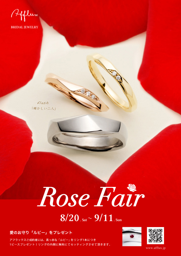 afflux-rosefair2016