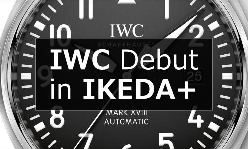 iwc-debut-ikedaplus