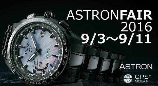astronfair-thum