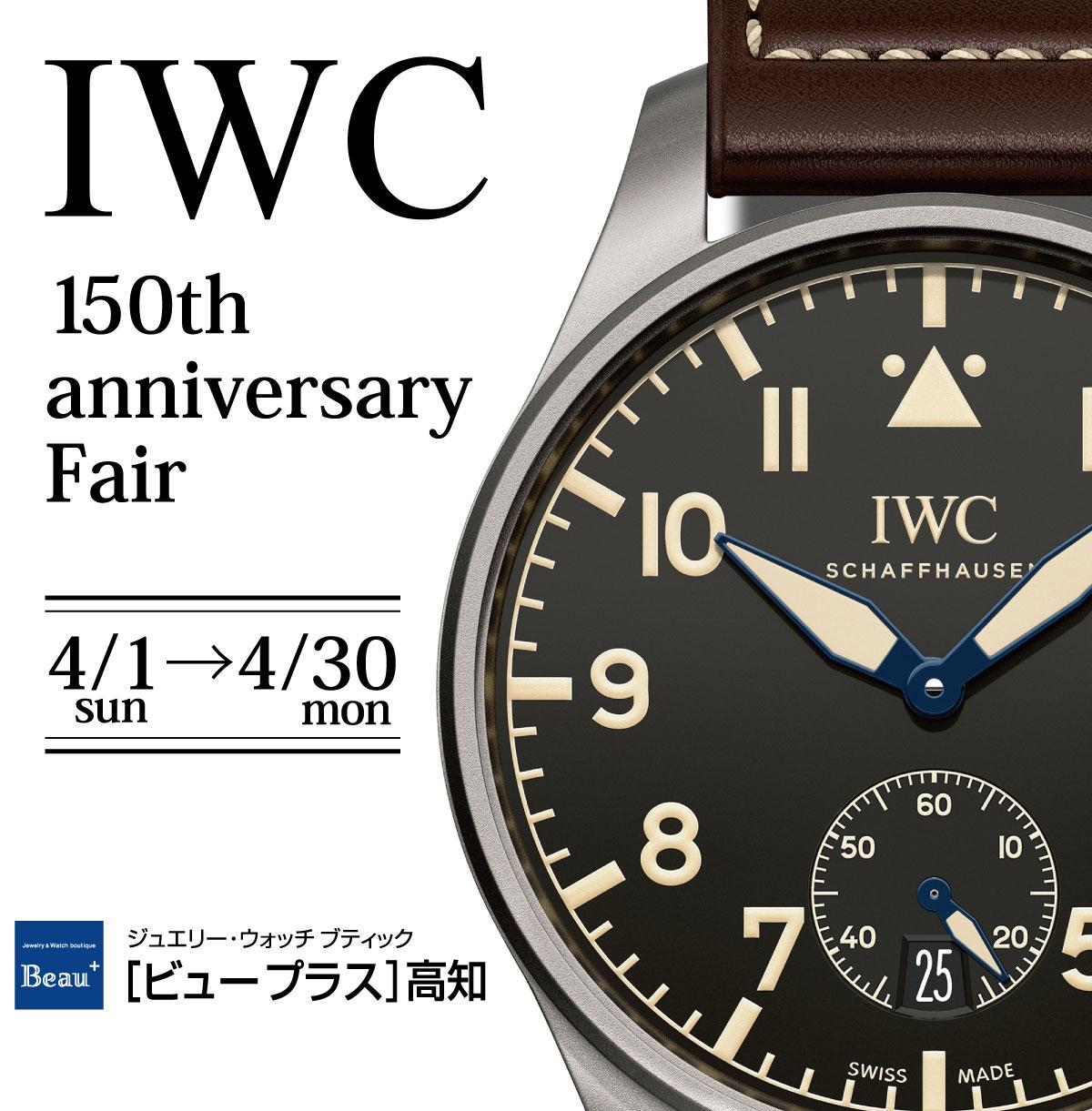 iwcfair-pic1