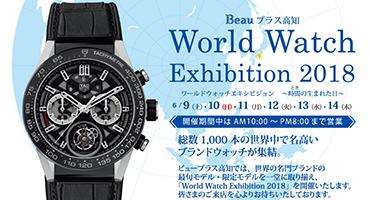 World Watch Exhibition 2018ビュープラス高知では、世界の名門ブランドの 最旬モデル・限定モデルを一堂に取り揃え、 「World Watch Exhibition 2018」を開催いたします。 皆さまのご来店を心よりお待ちいたしております。