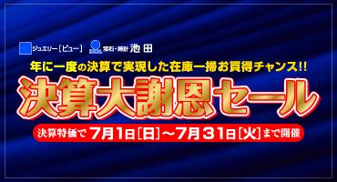 2018年7月1日~31日 決算大謝恩セール開催中