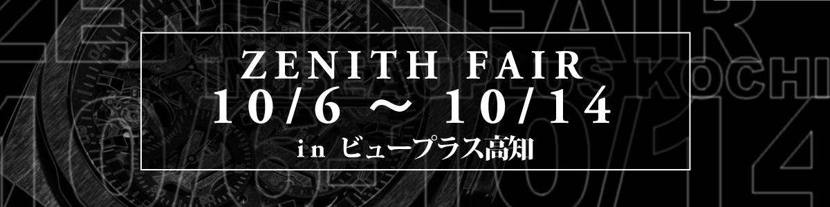 zenithfair2018fall-2
