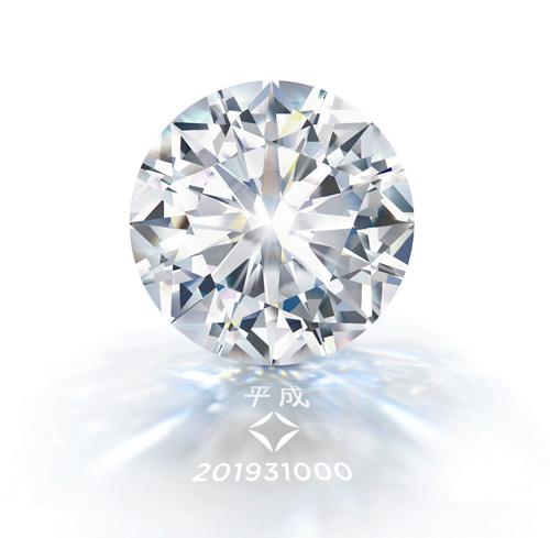 このダイヤモンドのためだけの特別なインスクリプション