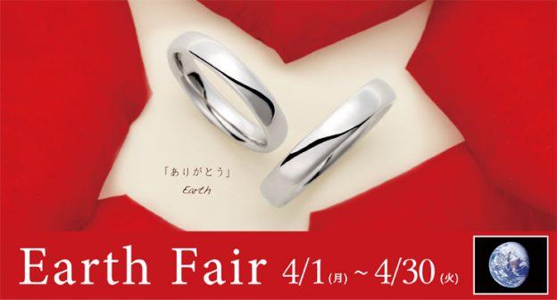 earth fair740