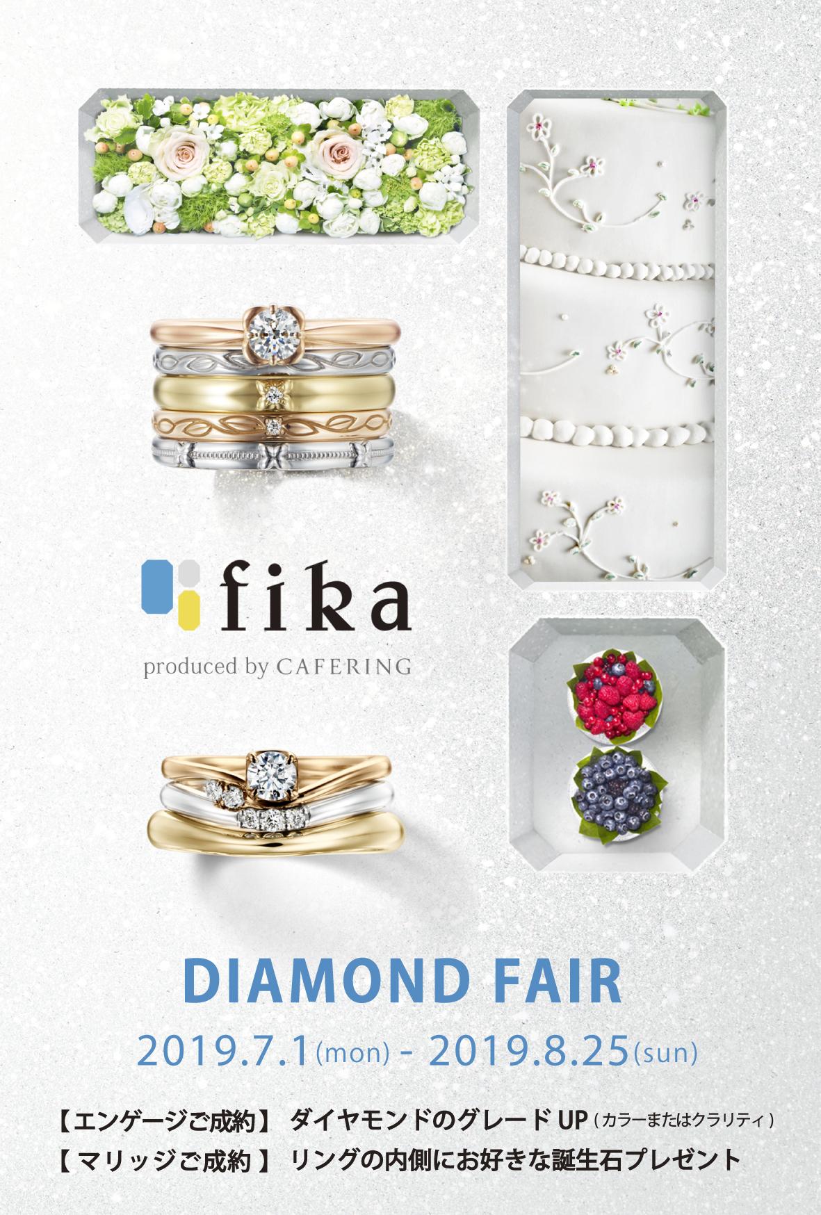 ダイヤモンドフェア_fika