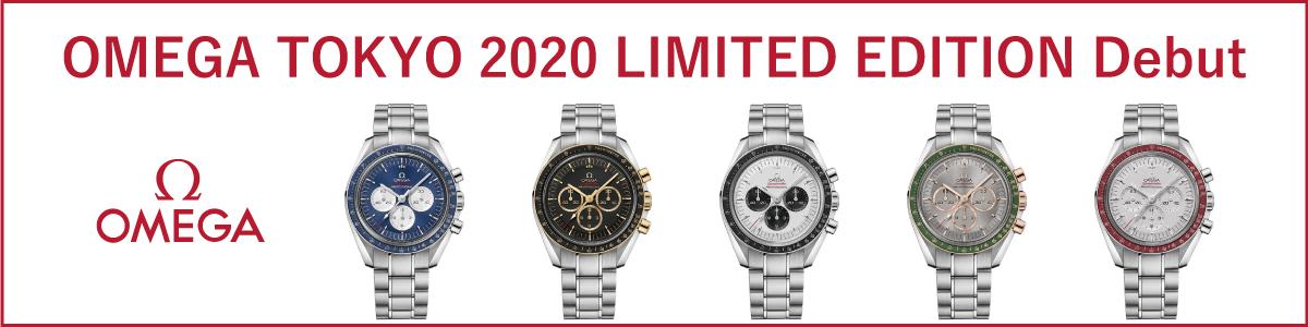 スピードマスター プロフェッショナル東京 2020 リミテッド エディションズ